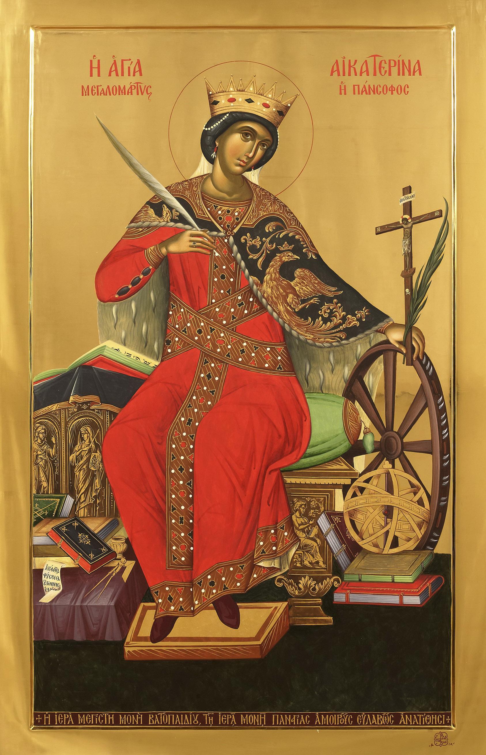 Püha Katariina Vatopedi