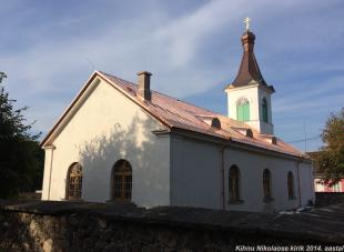Kihnu kirik 2014. aastal