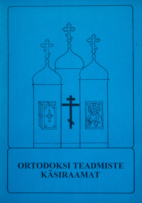 Ortodoksi teadmiste käsiraamat